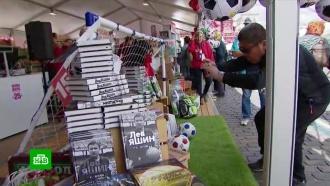 На Красной площади в Москве открывается книжный фестиваль
