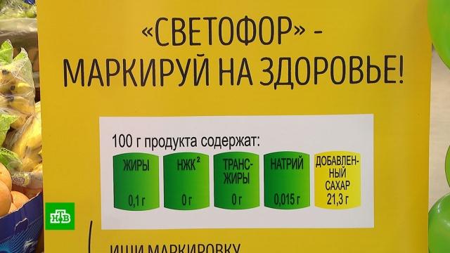 Продуктовый «светофор»: в России стартовал эксперимент с маркировкой товаров.еда, здоровье, продукты, Роспотребнадзор, торговля.НТВ.Ru: новости, видео, программы телеканала НТВ