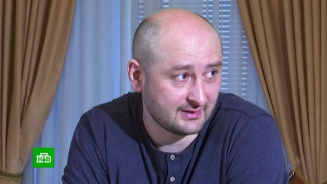 Вдосье «киллера» на Бабченко нашли странную информацию.СМИ, Украина, журналистика, убийства и покушения.НТВ.Ru: новости, видео, программы телеканала НТВ