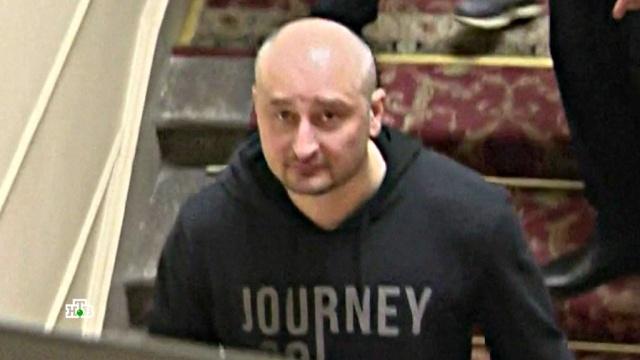Участник инсценировки СБУ рассказал, что ждет Бабченко после «воскрешения».Украина, журналистика, убийства и покушения.НТВ.Ru: новости, видео, программы телеканала НТВ