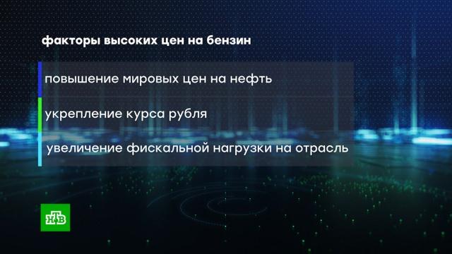 Вправительстве назвали три причины роста цен на бензин.Медведев, бензин, нефть, тарифы и цены.НТВ.Ru: новости, видео, программы телеканала НТВ