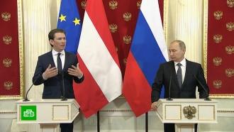 Надежное сотрудничество: чего власти ибизнес Австрии ждут от визита Путина