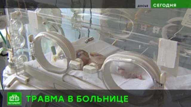 В Петербурге медсестра ударила младенца о кувез.Санкт-Петербург, Следственный комитет, больницы, дети и подростки, младенцы, несчастные случаи.НТВ.Ru: новости, видео, программы телеканала НТВ