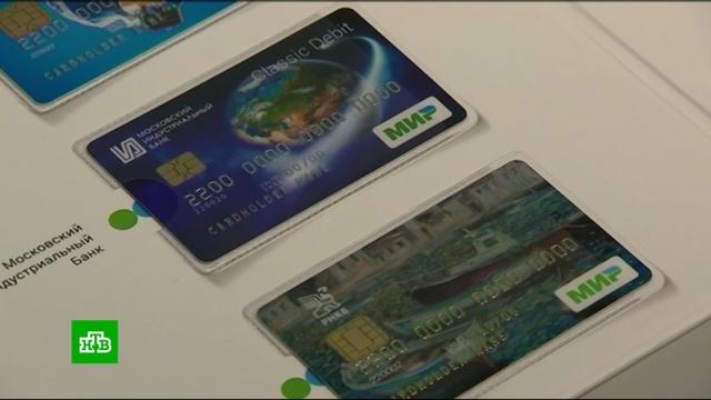 Карты «Мир» станут аналогом паспорта.банковские карты, паспорта.НТВ.Ru: новости, видео, программы телеканала НТВ