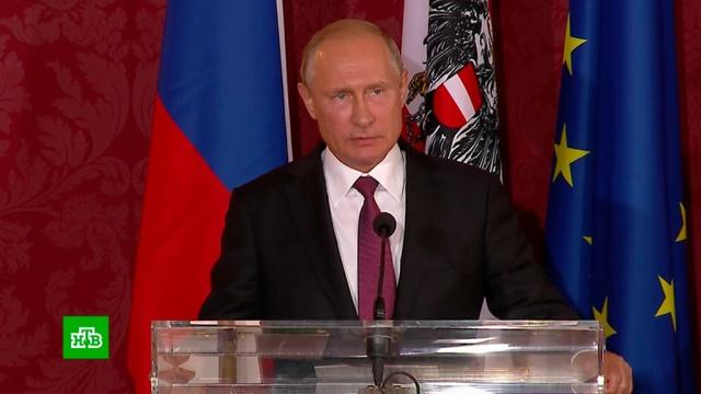 Путин: Россия иАвстрия вносят большой вклад вэнергобезопасность Европы.Австрия, Вена, Путин, дипломатия, переговоры, энергетика.НТВ.Ru: новости, видео, программы телеканала НТВ