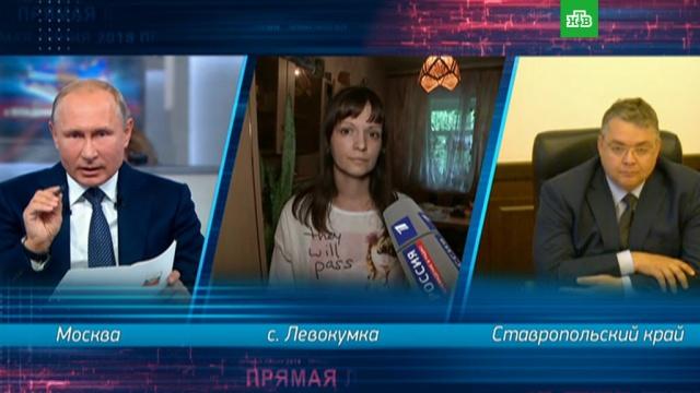 Путин потребовал помочь пострадавшим от наводнения без «бюрократических проволочек».Путин, губернаторы, жилье, прямая линия.НТВ.Ru: новости, видео, программы телеканала НТВ
