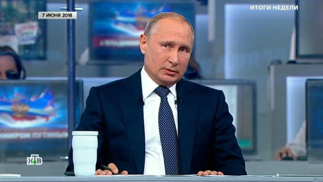 Один вполе не воин: Путин призвал страну стать единой командой.Путин, губернаторы, прямая линия.НТВ.Ru: новости, видео, программы телеканала НТВ