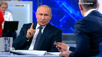 Один в поле не воин: Путин призвал страну стать единой командой.губернаторы, прямая линия, Путин.НТВ.Ru: новости, видео, программы телеканала НТВ