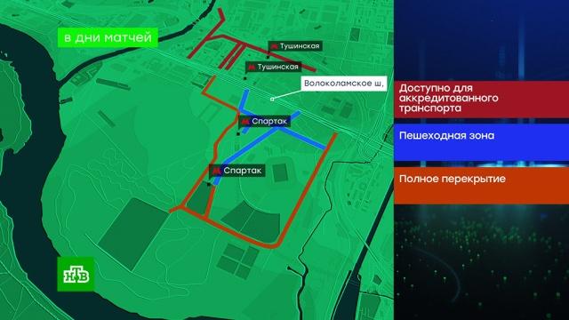 На время ЧМ-2018 в Москве меняется схема движения у стадионов и фан-зоны.Москва, дороги, стадионы.НТВ.Ru: новости, видео, программы телеканала НТВ
