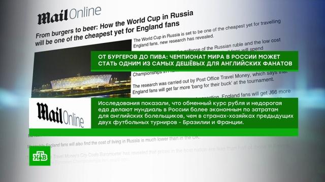 СМИ порадовали британских футбольных фанатов ценами в России.Великобритания, тарифы и цены, фанаты, футбол.НТВ.Ru: новости, видео, программы телеканала НТВ