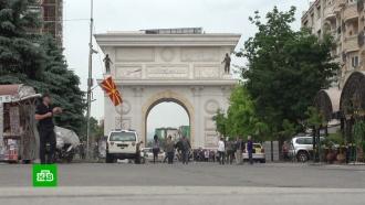 Скопье и Афины договорились об официальном названии для Македонии