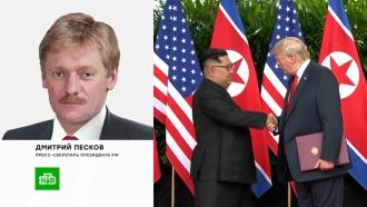 ВКремле оценили встречу Трампа иКим Чен Ына