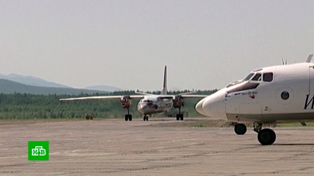 «Впервые за 30лет»: из-за нехватки самолетов вМагаданской области закончились авиабилеты.Магаданская область, авиация, самолеты.НТВ.Ru: новости, видео, программы телеканала НТВ