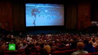 Президент FIFA побывал на московской премьере фильма оЛьве Яшине