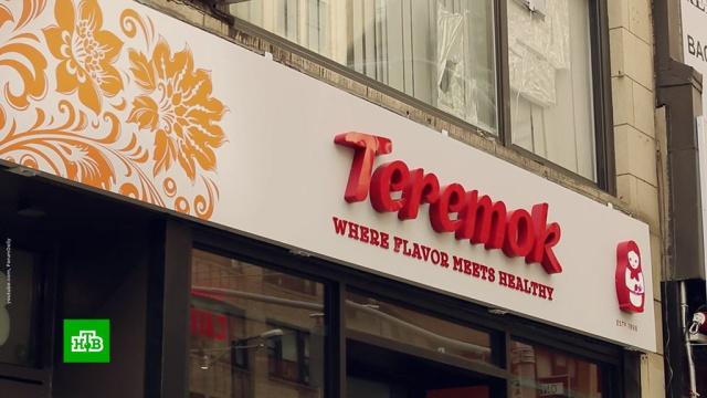 «Теремок» закрыл свои рестораны вНью-Йорке.США, еда, компании, рестораны и кафе.НТВ.Ru: новости, видео, программы телеканала НТВ
