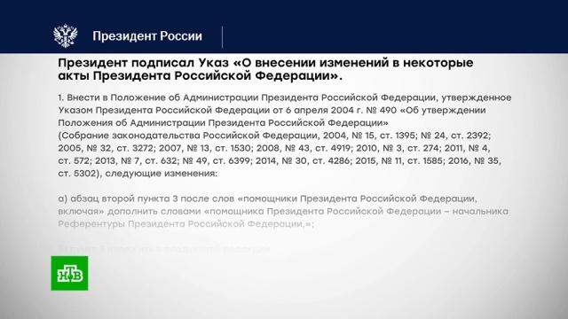 Путин поручил реорганизовать управление Кремля по внутренней политике.Путин.НТВ.Ru: новости, видео, программы телеканала НТВ