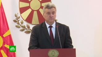 Решение президента Македонии может закрыть стране дорогу вНАТО иЕС