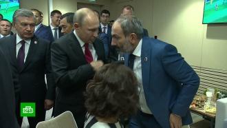 Путин в «Лужниках» познакомил армянского премьера с президентом Азербайджана