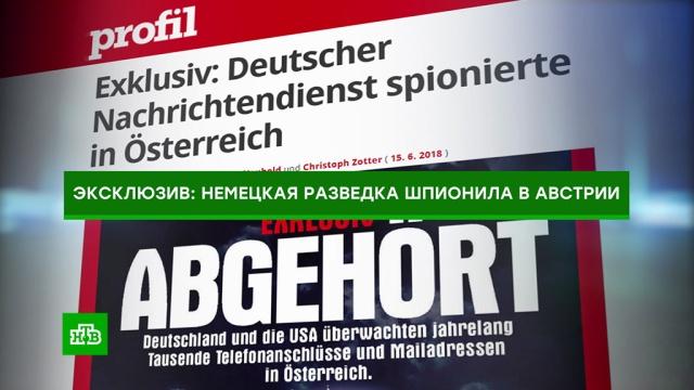 Австрия потребовала от Германии разъяснений в связи со шпионским скандалом.Австрия, Германия, скандалы, шпионаж.НТВ.Ru: новости, видео, программы телеканала НТВ