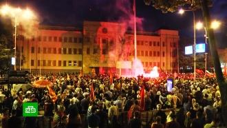 ВГреции иМакедонии произошли столкновения демонстрантов сполицией
