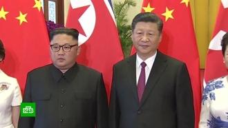 Ким Чен Ын вПекине рассказал Си Цзиньпину орезультатах встречи сТрампом