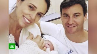 Премьер-министр Новой Зеландии родила дочь