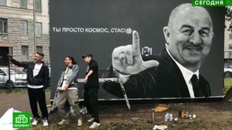 Граффитисты украсили питерский сквер «космическим Стасом»