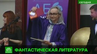 Церемонию вручения премии братьев Стругацких посетили инопланетяне