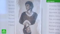 Загадочная встреча: петербургский музей Ахматовой обновил экспозицию уникальным сборником стихов