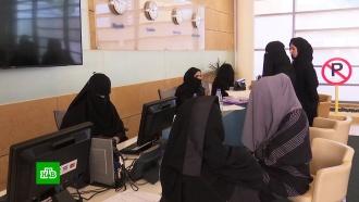 Право на права: женщины в Саудовской Аравии сделали еще один шаг к свободе