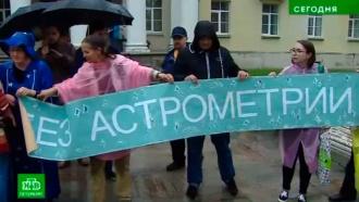 В знак протеста защитники Пулковской обсерватории сыграли пантомиму