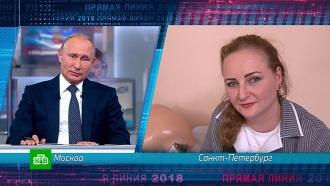 Путин предоставил российское гражданство раненной в Сирии украинке.Путин, Сирия, Украина, гражданство, прямая линия.НТВ.Ru: новости, видео, программы телеканала НТВ
