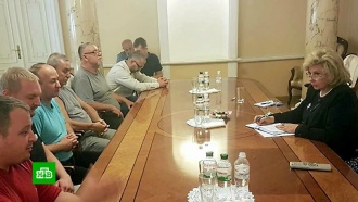 Москалькова прибыла на Украину для встречи сморяками судна «Норд»