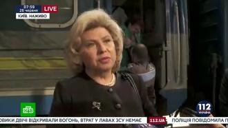 Москальковой отказали во встрече сосужденным вКиеве Одинцовым