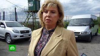Москалькова рассказала освоем посещении осужденного Сенцова