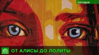 Петербургский художник нарисовал литературных героинь скотчем