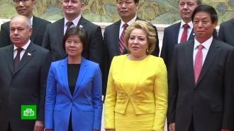 Матвиенко в Пекине отметила поразительную скорость развития российско-китайских отношений