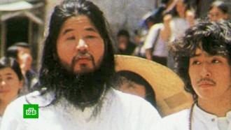 Казнен основатель секты «Аум Синрикё»