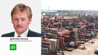 Песков прокомментировал торговую войну США иКитая