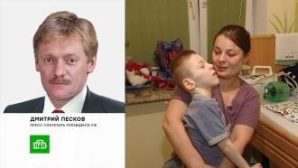 В&nbsp;Кремле отреагировали на дело матери <nobr>ребенка-инвалида</nobr>, обвиненной в&nbsp;наркоторговле