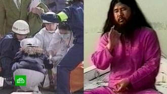 «Конец эпохи»: жители Японии прокомментировали казнь лидера секты «Аум Синрикё»