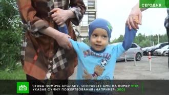 Четырехлетнему Арслану из Ижевска нужны деньги на пересадку костного мозга