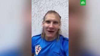 «Слава Украине! Белград, получи!»: появилось новое видео схорватским футболистом