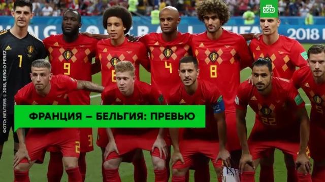 ЧМ-2018: Франция против Бельгии.ЗаМинуту.НТВ.Ru: новости, видео, программы телеканала НТВ