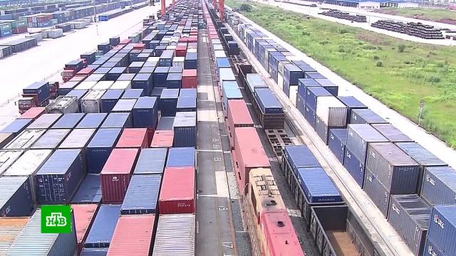 США инициируют новый виток торговой войны сКитаем.Европейский союз, Китай, США, налоги и пошлины, торговля, экономика и бизнес.НТВ.Ru: новости, видео, программы телеканала НТВ