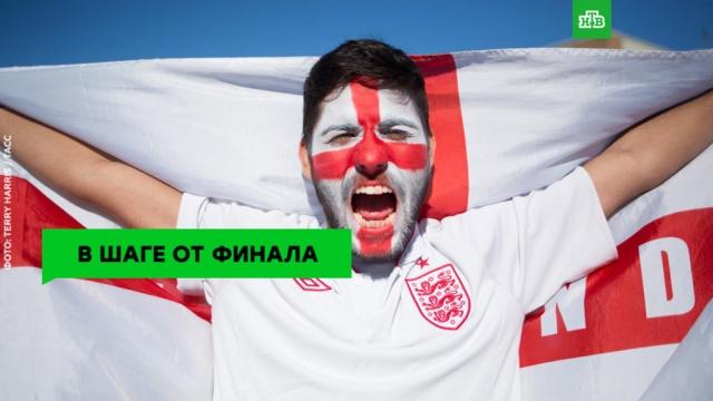 ЧМ-2018: Англия против Хорватии.ЗаМинуту, футбол.НТВ.Ru: новости, видео, программы телеканала НТВ