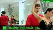 В Эрмитажном театре станцуют новое «Лебединое» под музыку Каравайчука