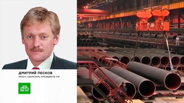 ВКремле ответили на заявления Трампа о«Северном потоке».Европейский союз, Песков, США, Северный поток, Трамп Дональд, газопровод.НТВ.Ru: новости, видео, программы телеканала НТВ