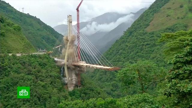 Взрыв моста над каньоном в Колумбии сняли на видео.взрывы, Колумбия, мосты.НТВ.Ru: новости, видео, программы телеканала НТВ