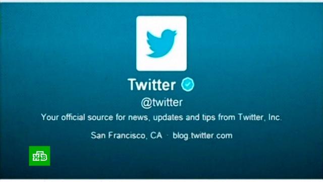 Twitter удалит десятки миллионов подозрительных аккаунтов.Twitter, Интернет, соцсети.НТВ.Ru: новости, видео, программы телеканала НТВ